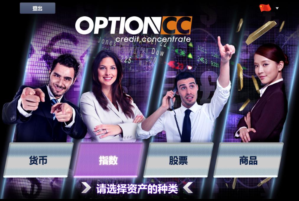 OptionCC二元期权官网