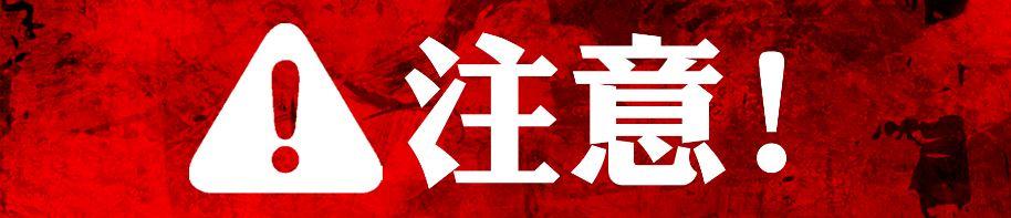 二元期权交易骗局