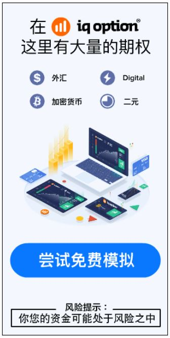 iqoption二元期权平台