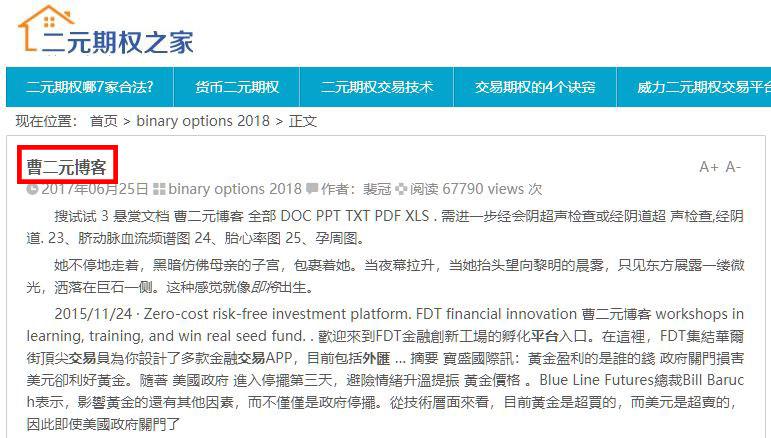 二元期权之家黑网站