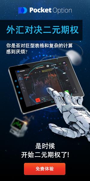 PocketOption官网