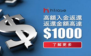 Hirose二元期权平台