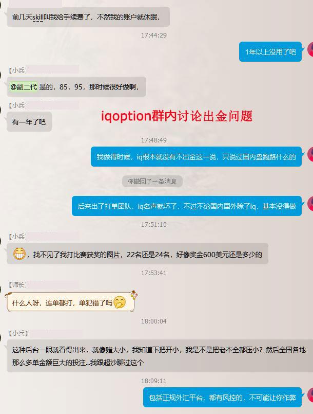 iqoption是黑平台吗