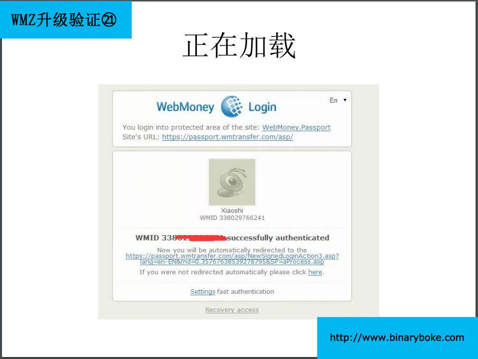 WebMoney升级