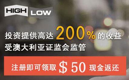 highlow二元期权平台