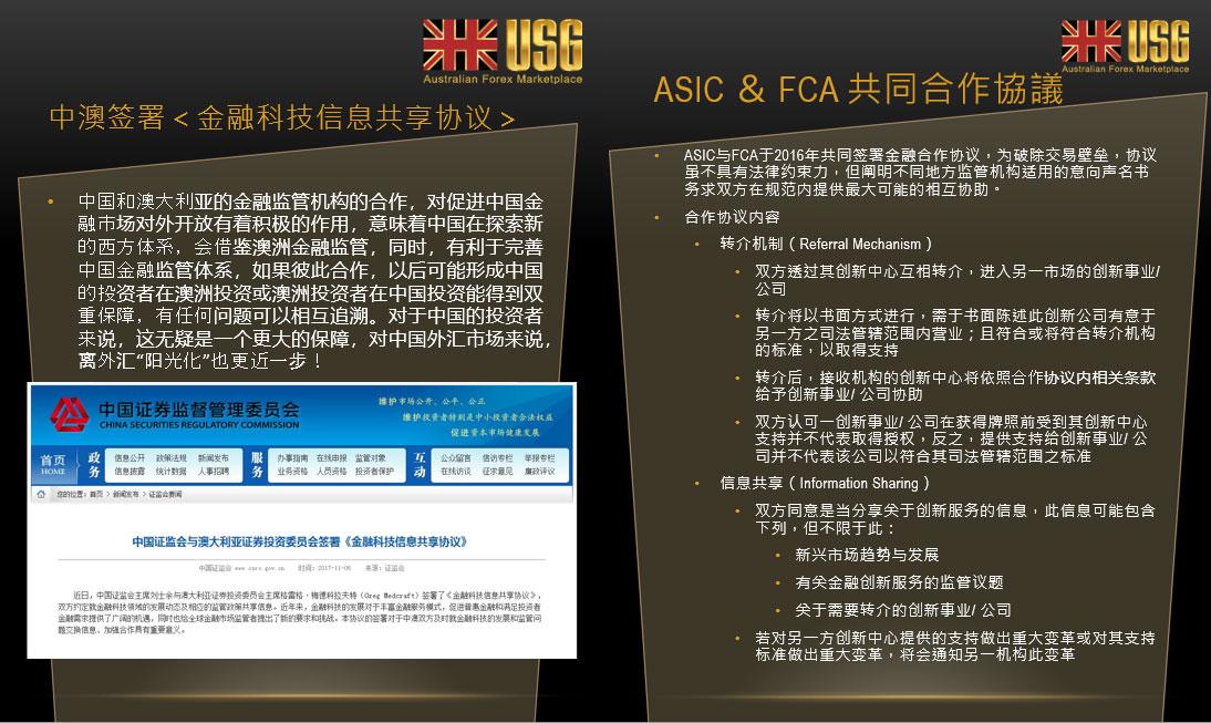 USGFX外汇平台中澳共享协议