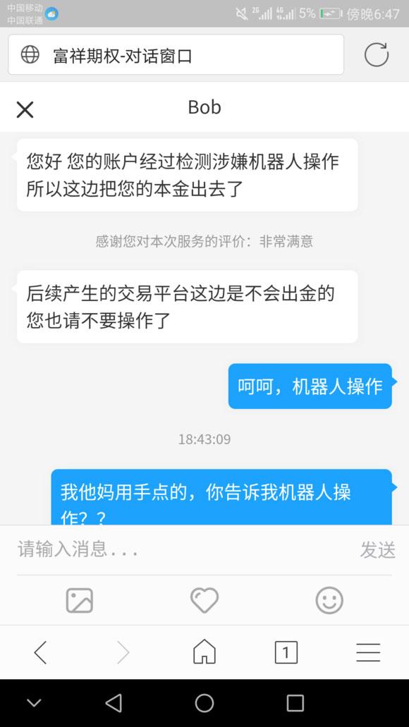 富祥二元期权平台