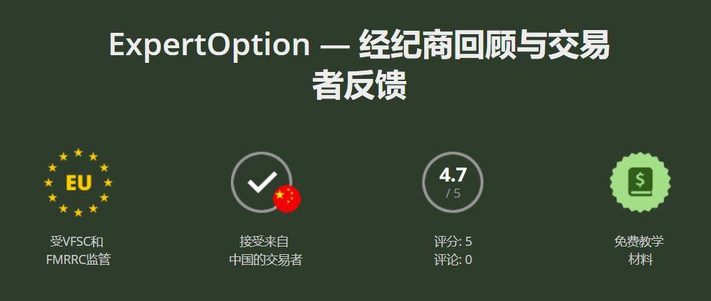 ExpertOption二元期权平台