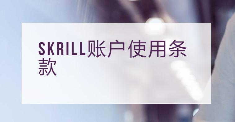 Skrill曹二元