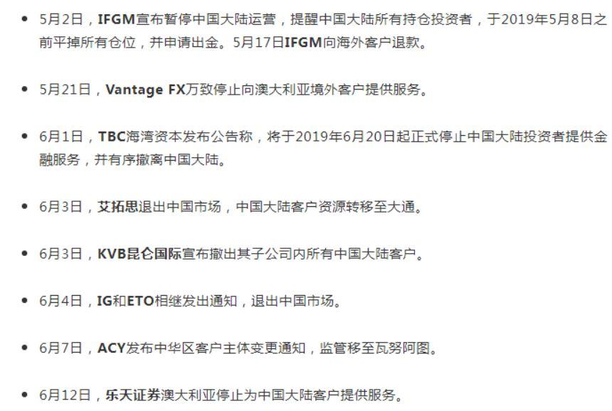 澳洲外匯經紀商退出中國