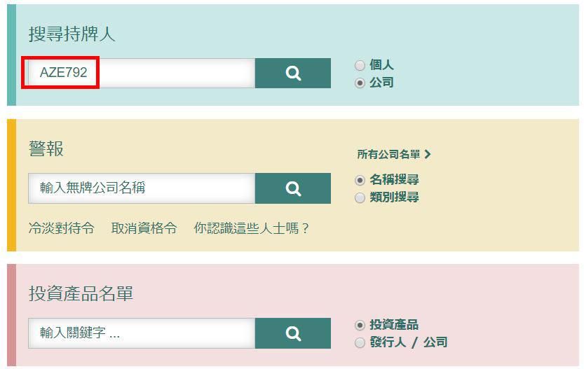 香港证监会监管查询