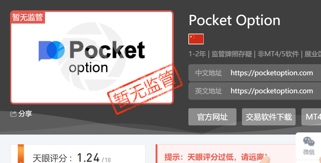 PocketOption黑平台不给出金
