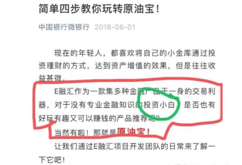 中行原油宝违规推销