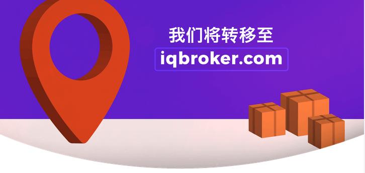 iqoption期权更换新域名iqbroker.com