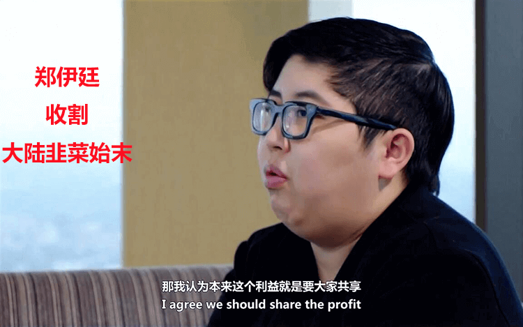 台湾诈骗犯郑伊廷XDite是如何收割大陆韭菜的