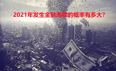 2021年发生金融海啸的概率有多大