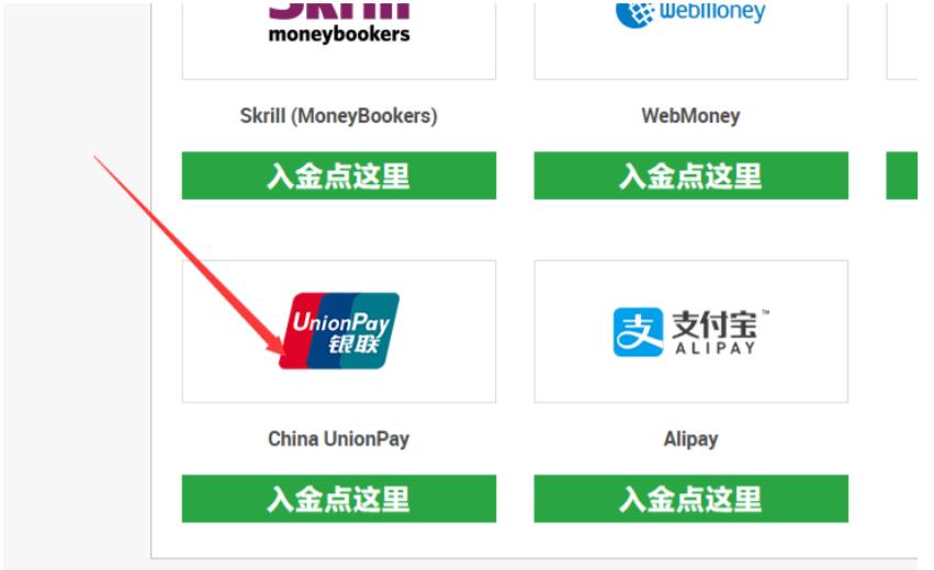 XM外汇平台银联入金流程