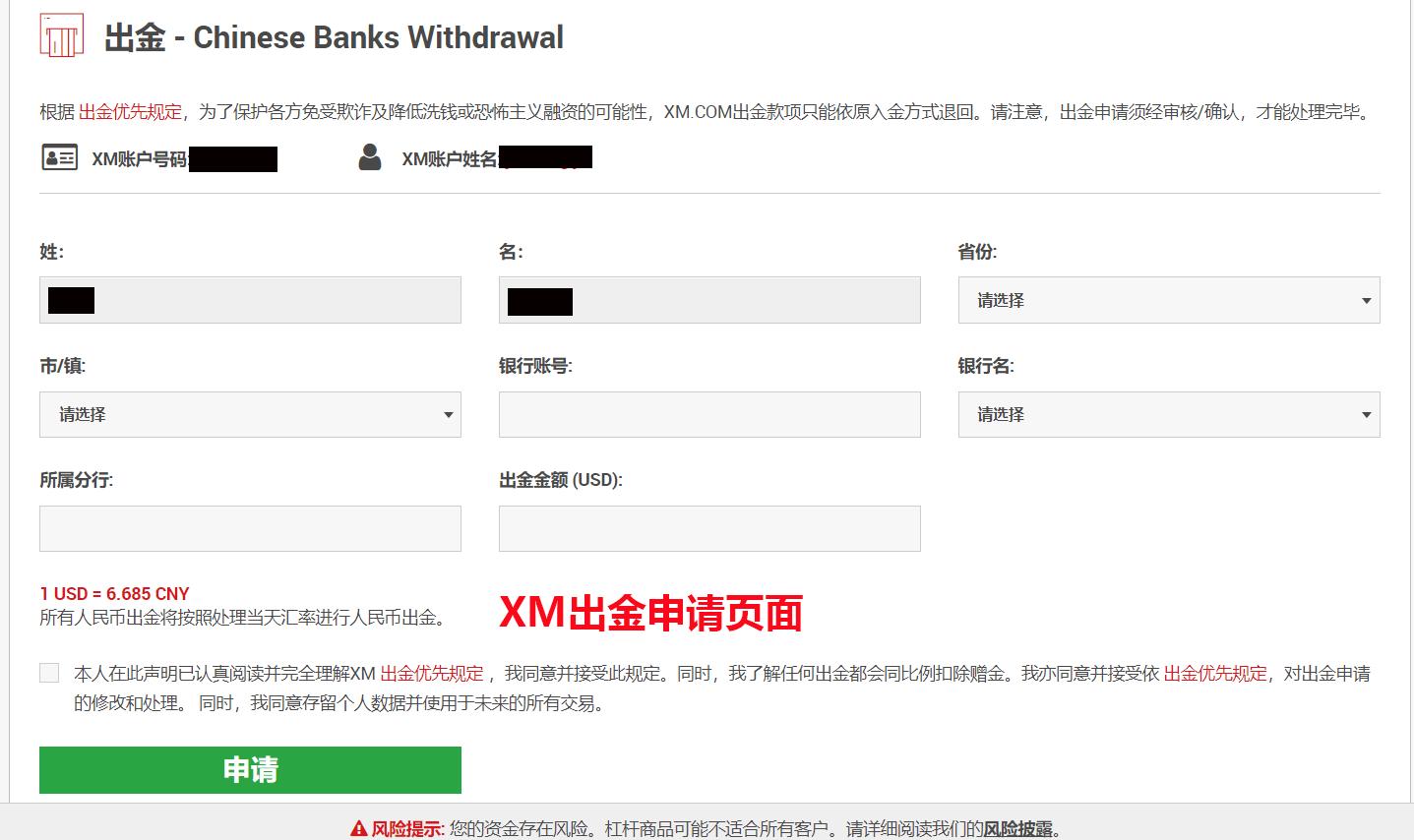 """XM外汇平台银联出金"""""""