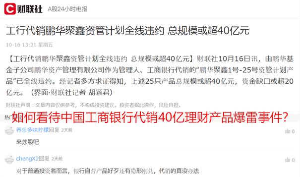 如何看待中国工商银行代销40亿理财产品爆雷事件