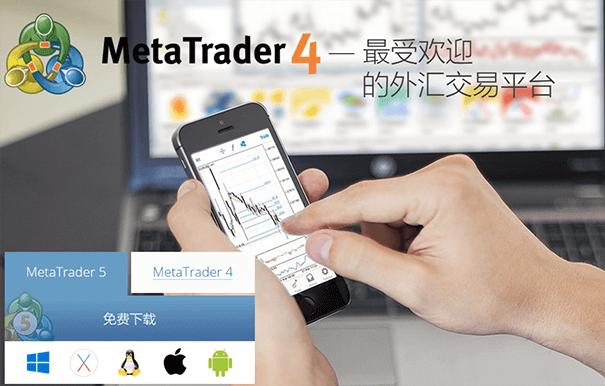 MT4从哪里下载?MT4和MT5交易平台哪个好用?