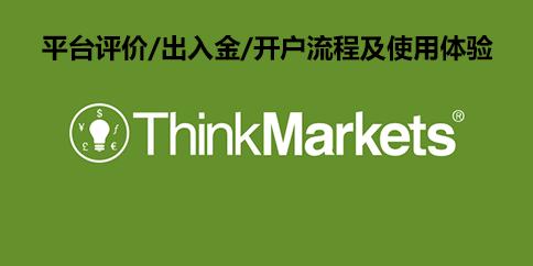 Thinkmarkets智汇评价/出入金/开户流程及使用体验